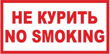 B05 Не курить. No smoking.