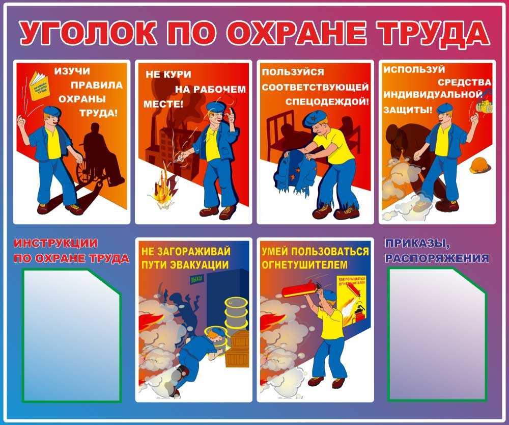 Картинки по охране труда для стенда в доу